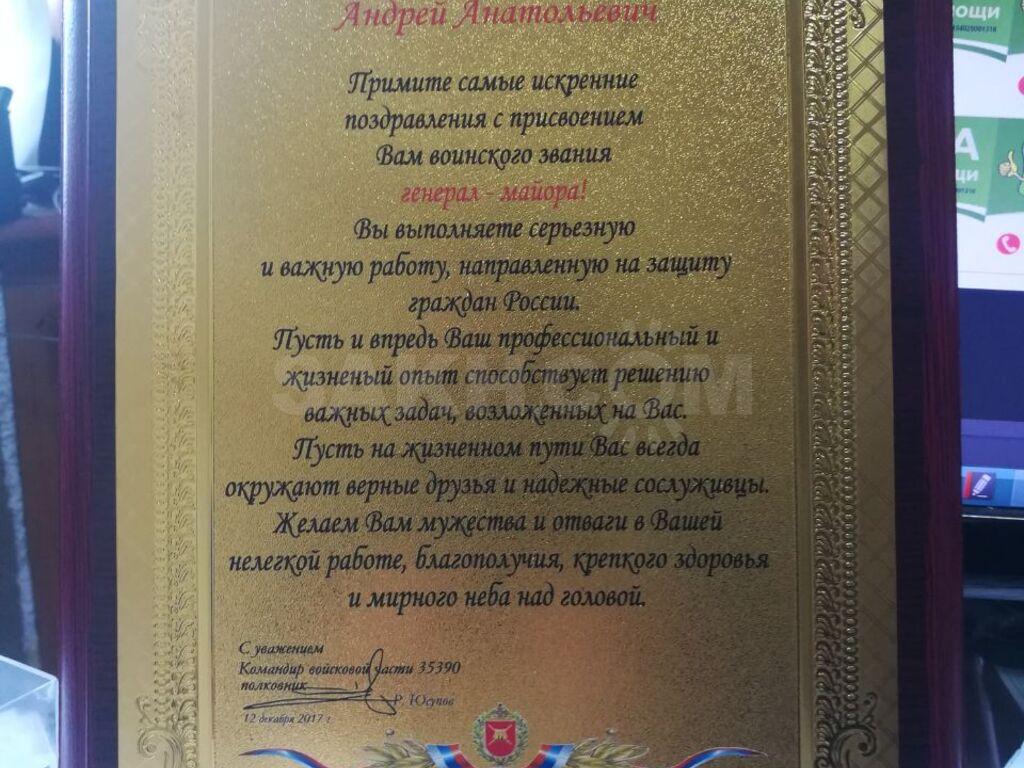 Поздравления присвоением очередного воинского звания