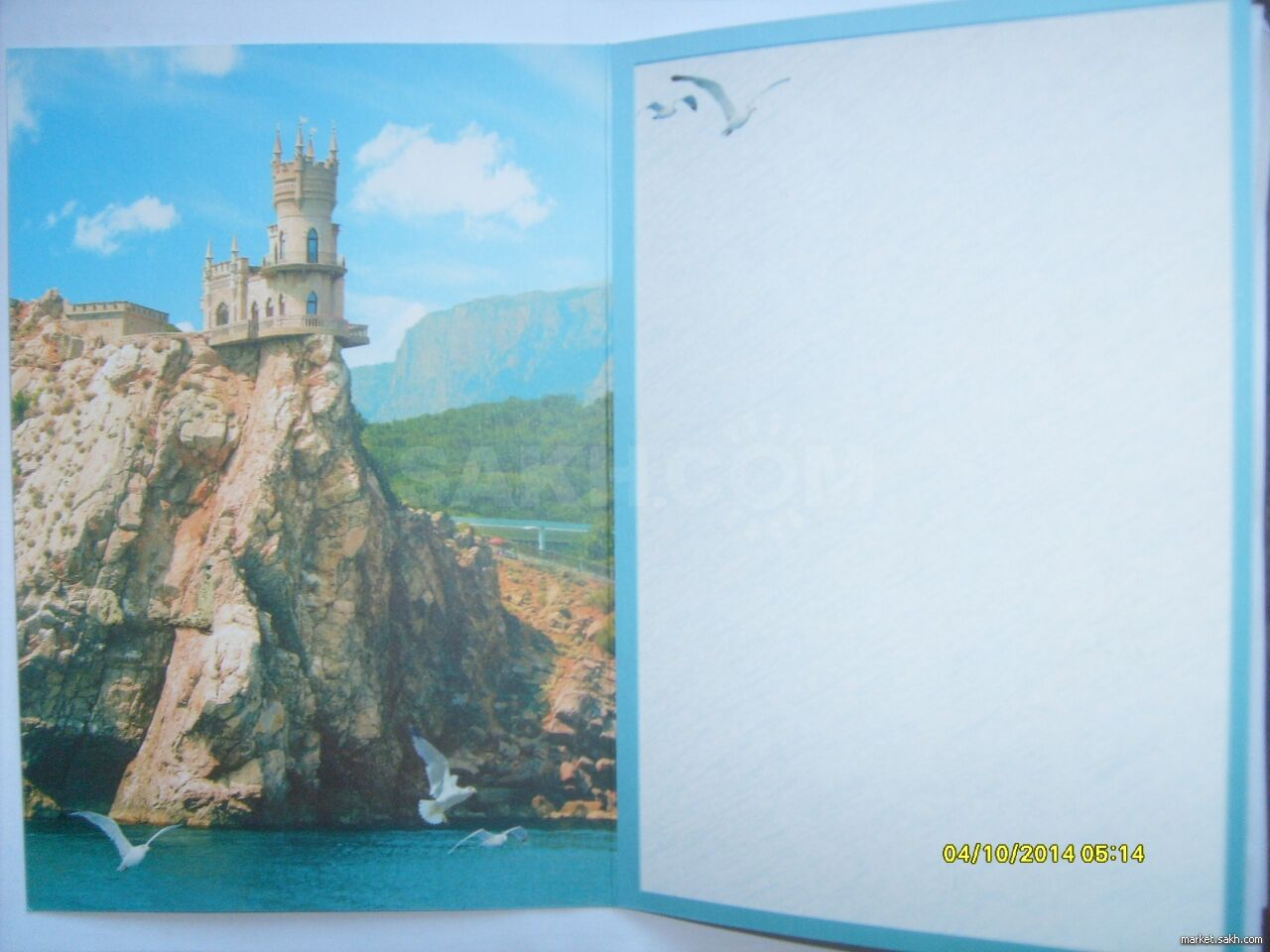 Открытки про крым, обручения открытки днем