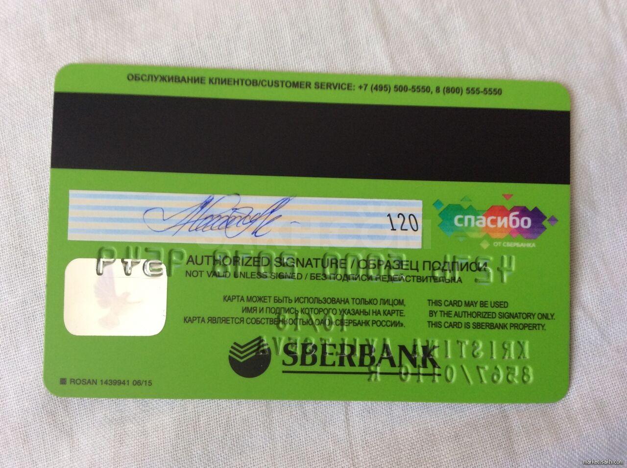 обратная сторона кредитки фото ткань прочный материал