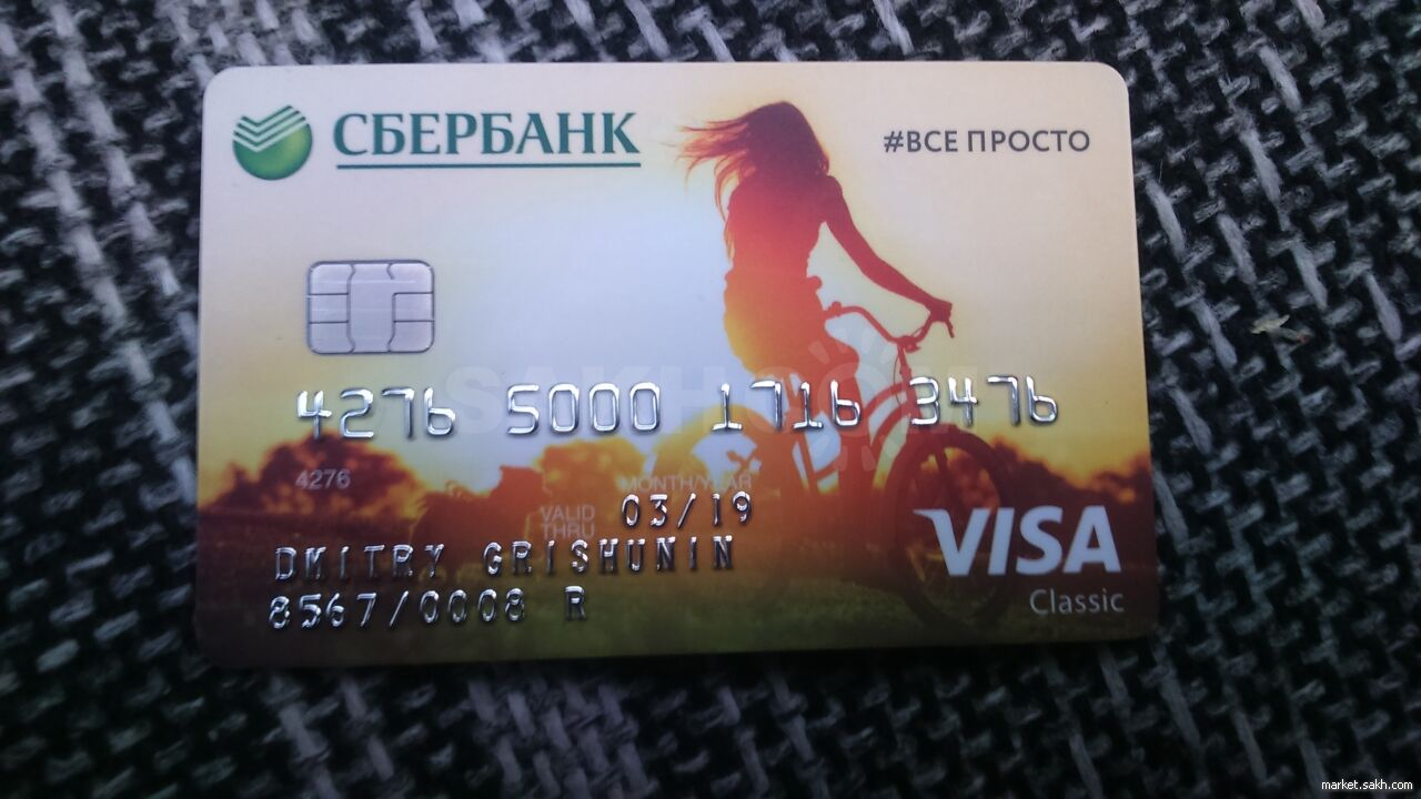 Кредитная карта сбербанк фото с двух сторон