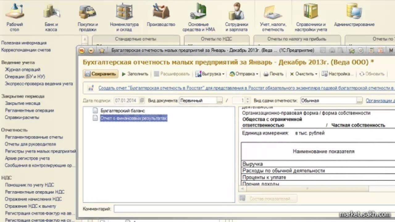 Доработка 1с для учета услуги обучение программист 1с орел