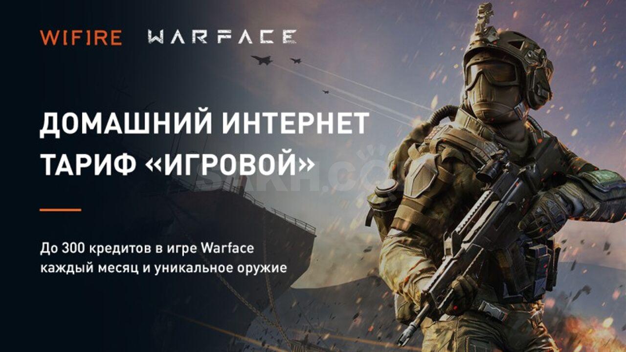 warface оружие навсегда