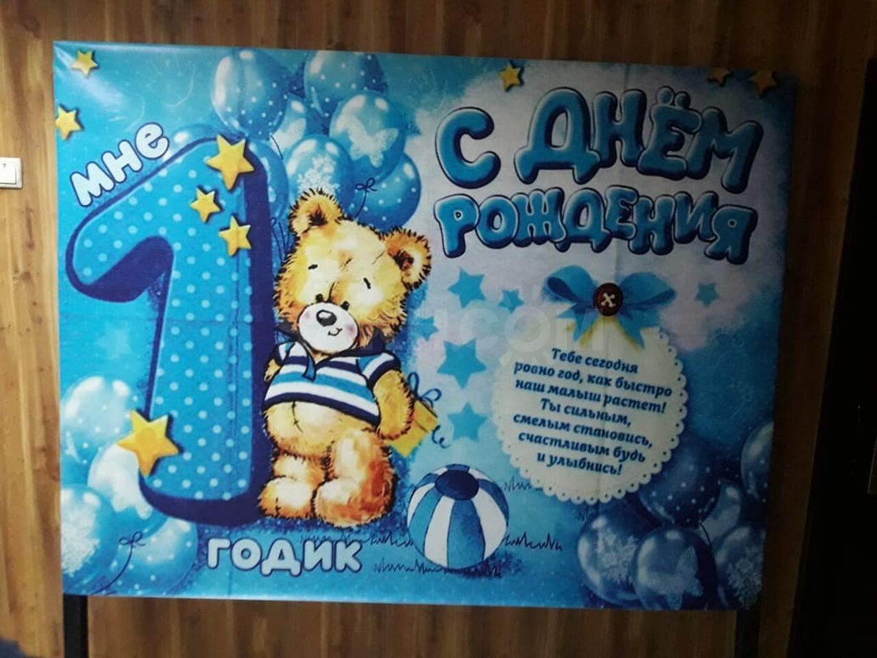 плакат для поздравления с годиком вот самовозрождающиеся