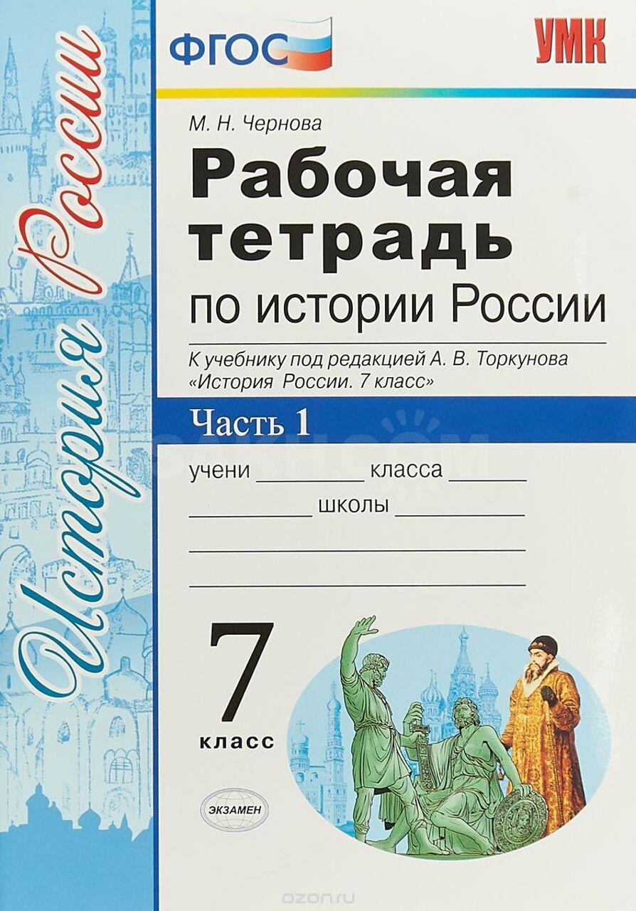 м гдз чернова истории россии по н рабочая тетрадь 6 класс
