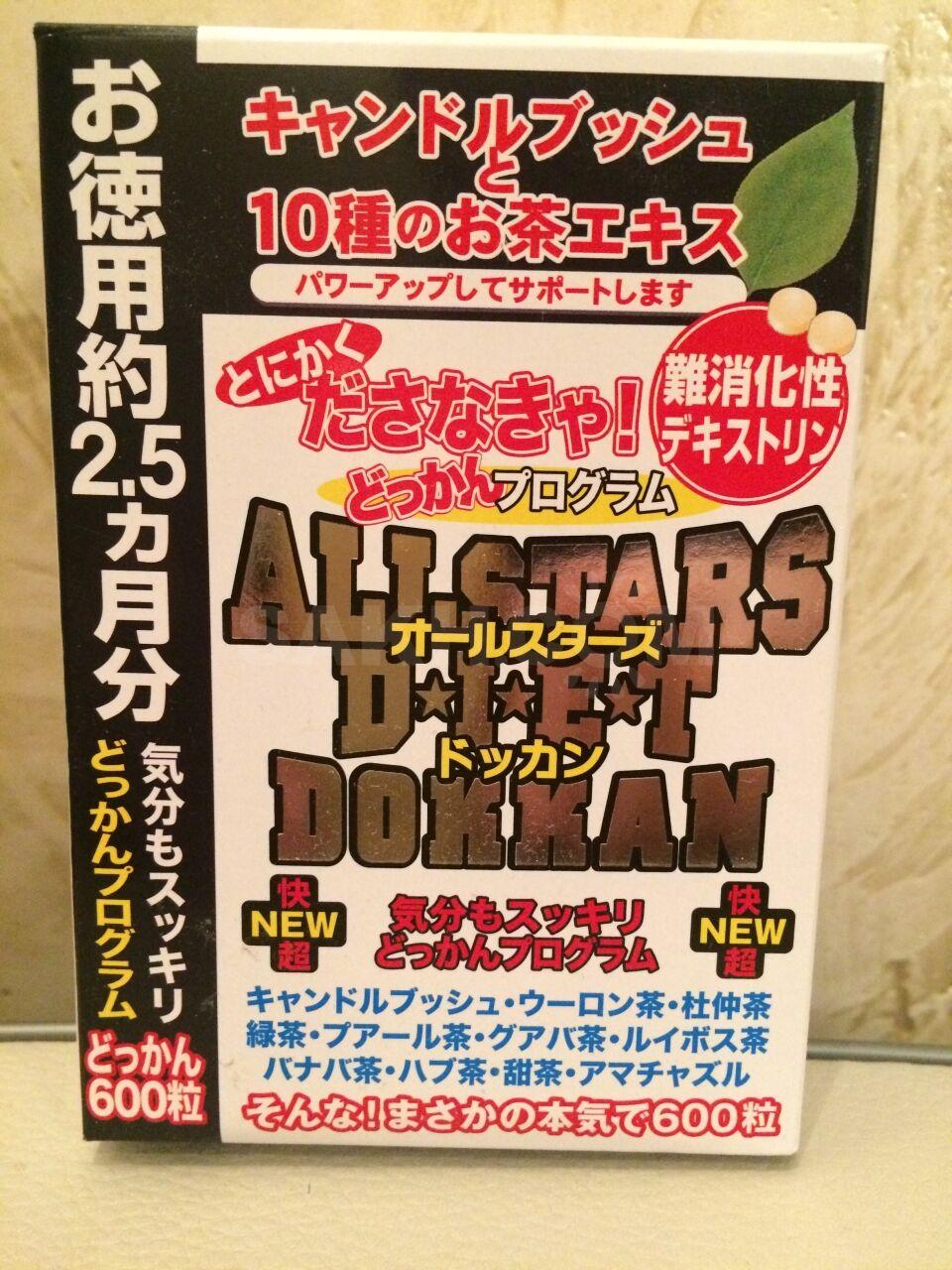 """Жиросжигатель """"звёздная диета"""". Новинка япония 1800 руб. Медицина."""