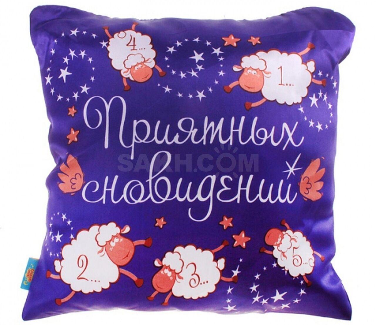 Поздравления про подушки