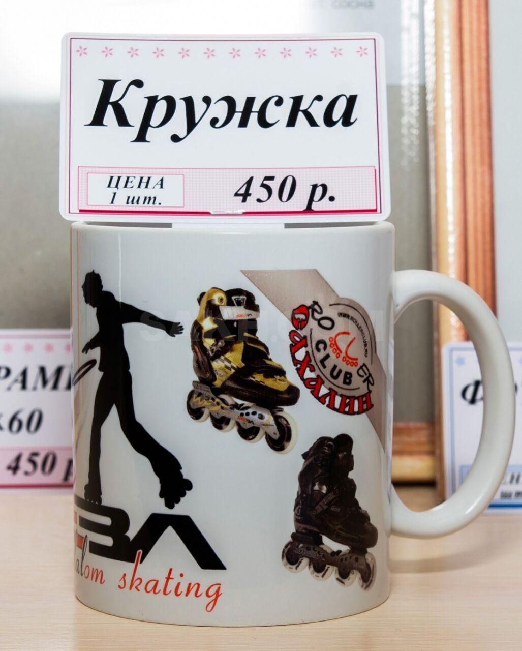 Фото на кружках южно сахалинск