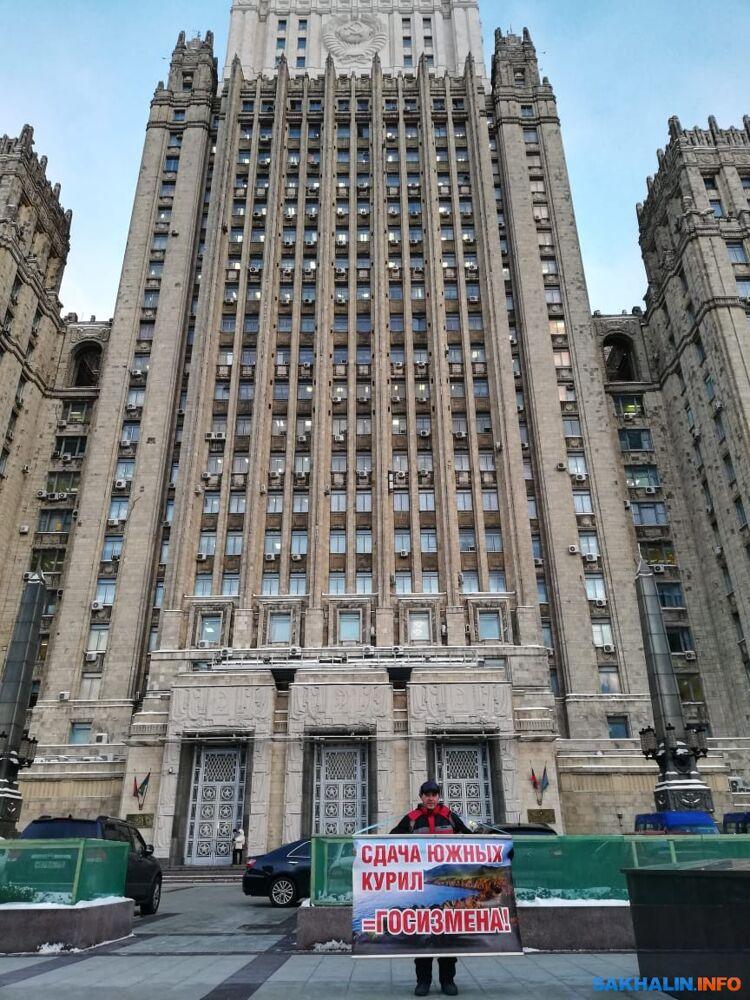 Пикет у здания МИД РФ 29 декабря