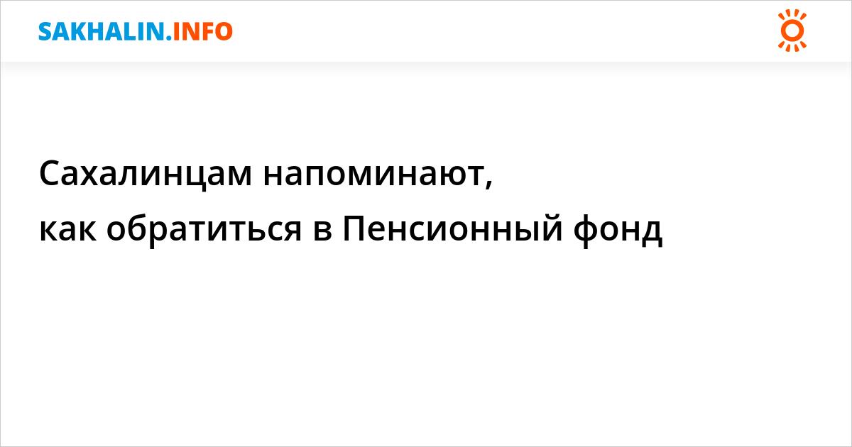 сайт пенсионного фонда сахалинской области личный кабинет
