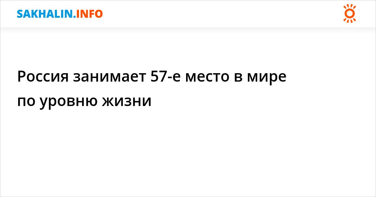 по уровню жизни россия занимает альфа банк кредитный счет