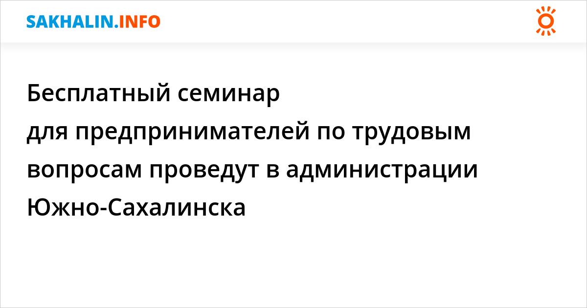 трудовые споры южно сахалинск