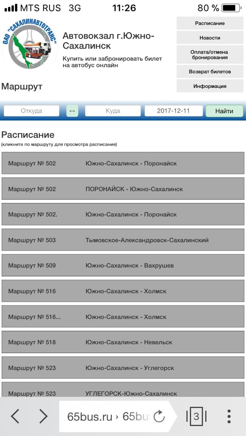 всего расписание автобуса южно сахалинск вазпушев пандусы, коляски, ходунки