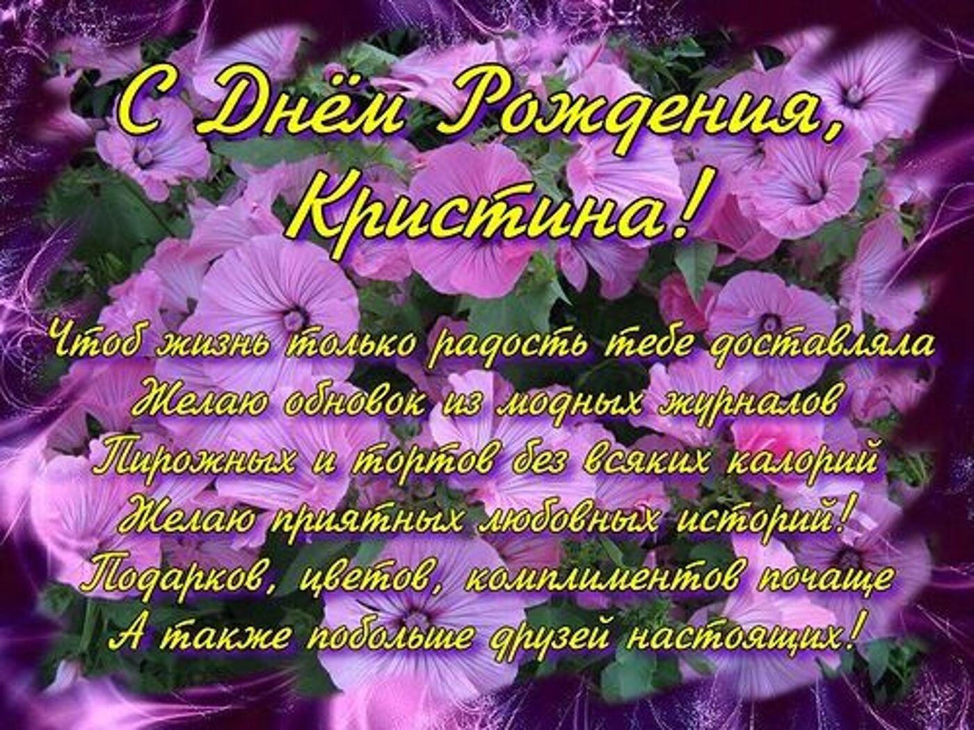 Цветы для кристины открытка, картинки доброго дня