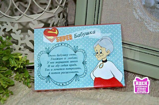 Зятю открытки, открытки как подписать бабушке