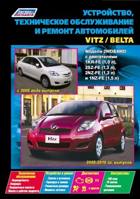 Продам книгу Устройства ТО и ремонта Vitz/Belta