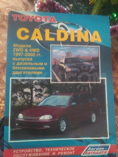 книга тойота калдина
