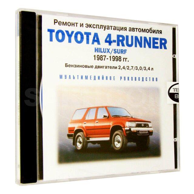 CD Toyota 4-Runner 1987-1998 бензиновые двигатели 2,4/2,7/3,0/3,4 л.