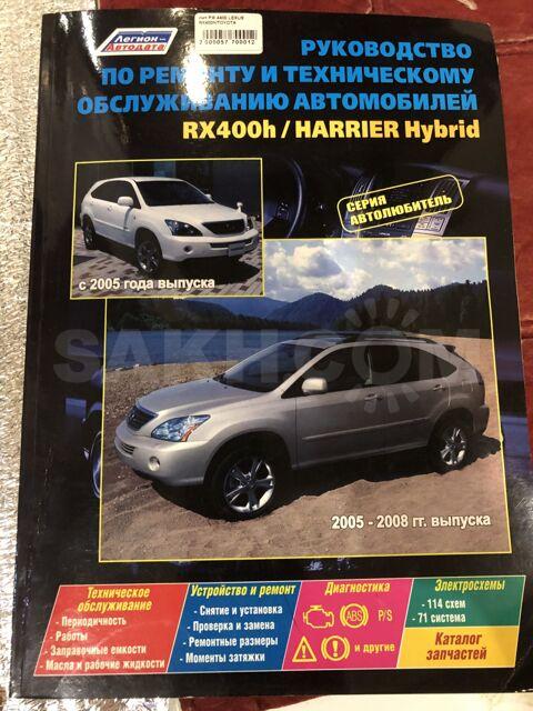 Продам книгу руководство по эксплуатации harrier hybrid / rx 400h