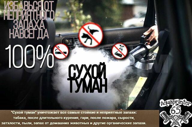 """Обработка """"Сухим туманом"""""""