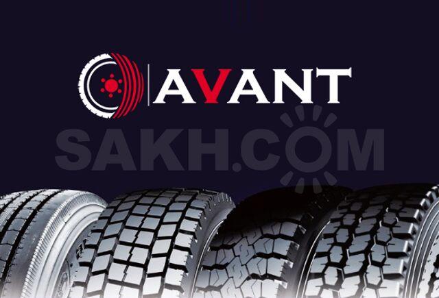 Avant - грузовые шины и диски по самой низкой цене. Звоните!