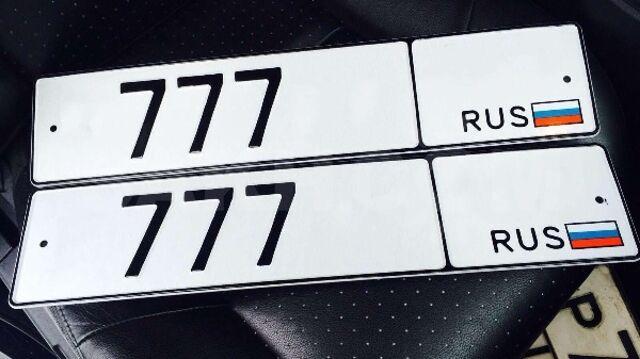 Госномер 777 с одинаковыми буквами