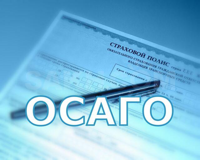 Автострахование , ОСАГО . Техосмотр официально