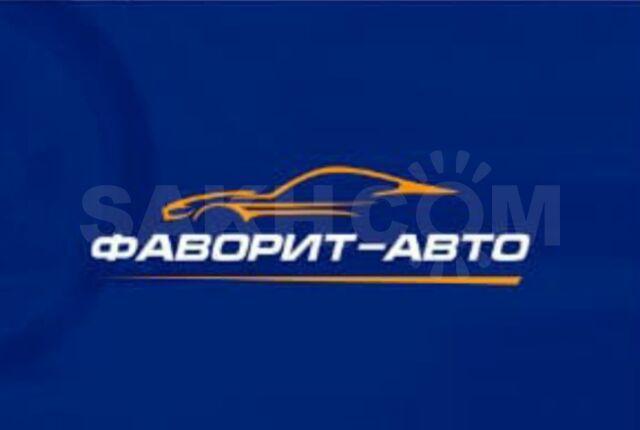 Фаворит-Авто услуги Автосервиса