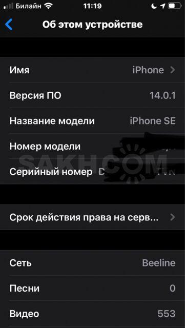 iPhone SE на 32Gb - 6500 руб. Сотовые телефоны и связь. Телефоны. Телефоны в Южно-Сахалинске. Объявления Сахалина