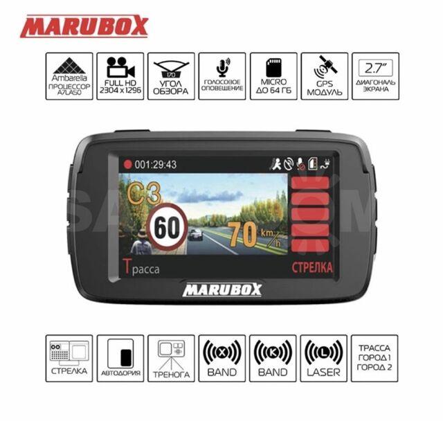 Видеорегистратор с GPS и радар-детектором Marubox M600R