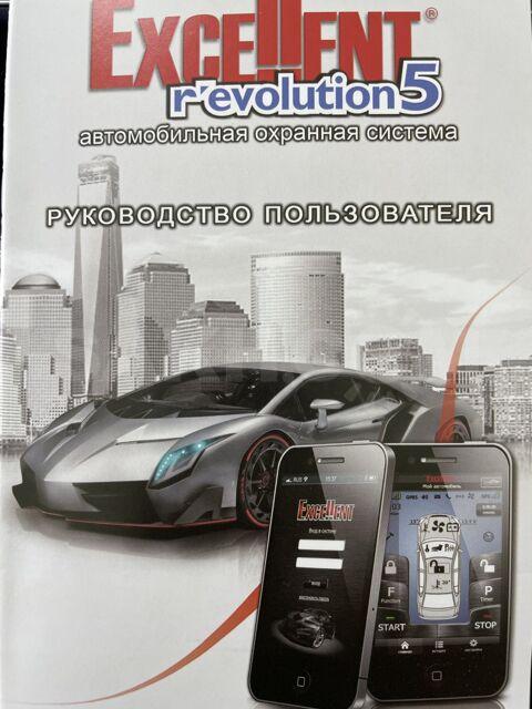 Автосигнализация Excellent Revolution 5