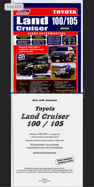 Книга тех.обслуживания Land Cruiser 100/105