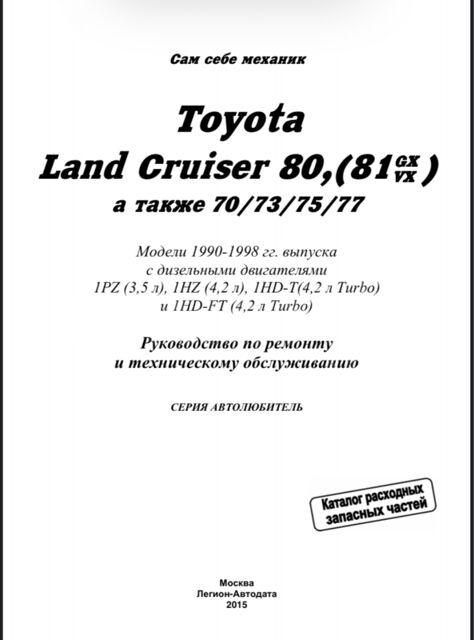 Книга тех.обслуживания Land Cruiser 80