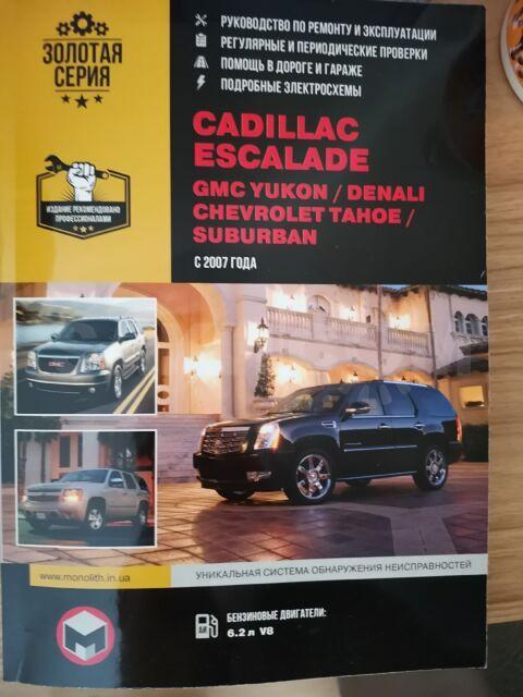 Книга по ремонту и эксплуатации Cadillac Escalade, Tahoe 900