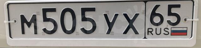 гос.номер М505УХ65
