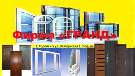 окна, двери и балконы ПВХ