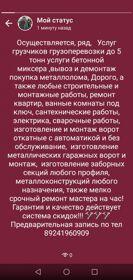 Муж на час Корсаков и район