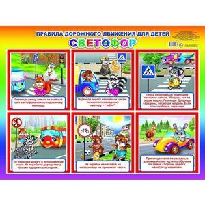 Плакат ООО Леда Правила дорожного движения для детей 0+