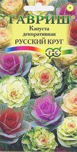 Семена цветов однолетник Гавриш Капуста декоративная Русский круг 0,1 г Н10