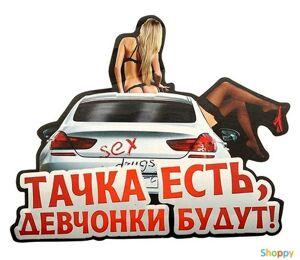 Автонаклейка Тачка есть, девчонки будут!