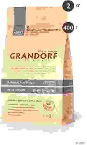 Grandorf Sterilized - для стерилизованных, пожилых или склонных к полноте кошек, Кролик с Рисом. Вес: 2 кг