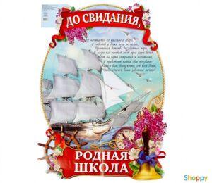 Плакат выпускнику До свидания, родная школа