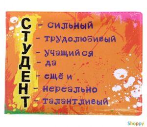 Обложка для студенческого билета Студент