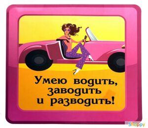 Автомобильная наклейка Умею водить...