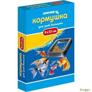 Зоомир Кормушка для рыб большая 13см