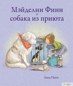 Поляндрия Мэйделин Финн и собака из приюта 978-5-6042027-5-3