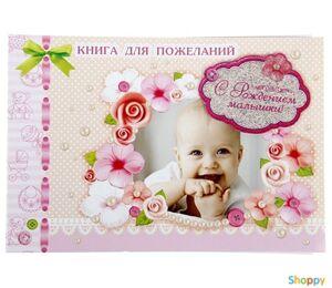 Книга пожеланий на пружине Малышка