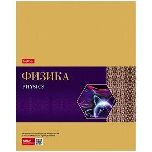 Тетрадь предметная 48л. Hatber Gold Style - Физика, фольгирование, интерактивн. инф.
