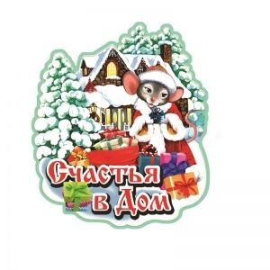 Магнит фигурный Мышка у дома с подарками - Счастья в дом, 10,5*9см, винил, металлографи