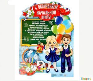 Плакат С окончанием начальной школы