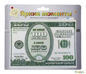 Магнит-фоторамка Не имей сто рублей